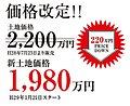 グランドヒルシリーズ夏見2丁目の夕日 JR総武線船橋駅【高台・平坦地】  全24区画