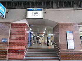 【東京メトロ 東西線葛西駅】秋葉原・錦糸町方面はバスも!
