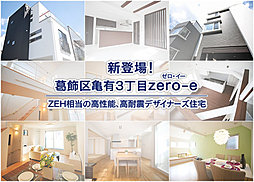 【新登場】駅5分:ZEH相当の高性能【亀有3丁目zero-e】...