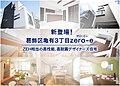 【新登場】駅5分:ZEH相当の高性能【亀有3丁目zero-e】アリオ亀有3分の高耐震デザイナーズ