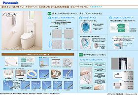 パナソニック‐トイレ