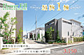 【KONDOの大型街区】フラワーフィル川越<木野目>全19棟 フル装備/即入居可/お引越しするだけ