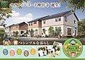 セラフィーコート神goo寺~共に育む15区画~