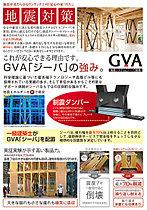 制震システムGVA「ジーバ」の特徴