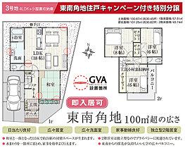 制震システムGVA「ジーバ」設置図面