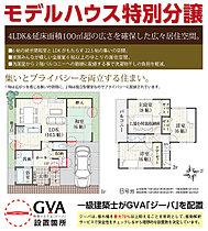 制震システムGVA「ジーバ」設置図面。