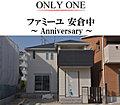 【販売代理】ファミーユ安倉中~Anniversary~※土地のみの販売可