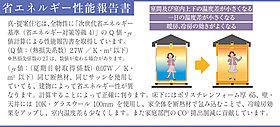 ★省エネルギー性能報告書