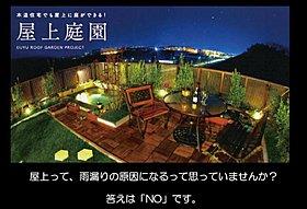 ≪特殊な金属防水により、木造住宅に屋上の施工が可能に!≫