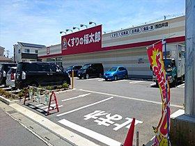 くすりの福太郎・・・徒歩8分(610m)