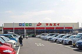 マルエイ白井店:徒歩11分(829m)