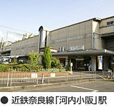 近鉄奈良線「河内小阪」駅 徒歩5分(400m)