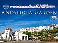 【アンダルシアガーデン】スペイン アンダルシアの陽射しがふり注ぐ街