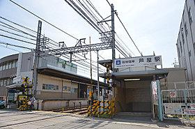 徒歩13分の「阪神芦屋駅」