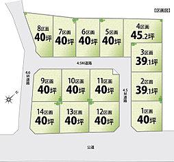 ブリエガーデン稲荷山公園全14棟(新発売)土地建物総額3,38...