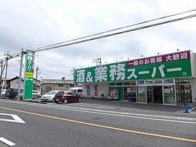 業務スーパー(約450m/徒歩6分)