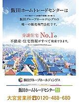 """新築分譲住宅は我々""""飯田GHD販売専門窓口""""にお任せ下さい"""