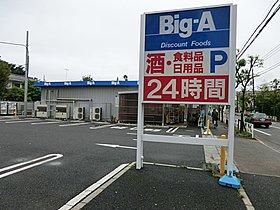 ビッグ・エー小平鈴木店 距離約800m