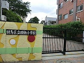 【田柄小学校】小学校、幼稚園、保育園が近くて安心です。