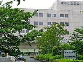 【横浜労災病院】総合病院の他、個人クリニックも多く安心です。