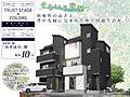 トラストステージ×カラーズ【そらいろ空間】富士見市東みずほ台3丁目5期