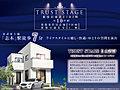 【トラストステージ】志木駅徒歩7分 新座市東北2丁目2期 全9区画