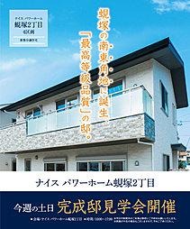 ナイス パワーホーム蜆塚2丁目【夏涼しく、冬暖かい/ナイスの地...
