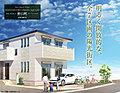 ナイス パワーホーム野口町アーバンスクエア【冬暖かく、夏涼しい/ナイスの地震に強い家】