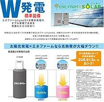 【W発電(エネファーム×太陽光発電) 光熱費が大幅ダウン】