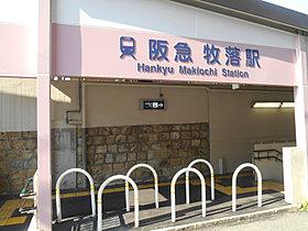 ■梅田まで23分。阪急箕面線「牧落」駅