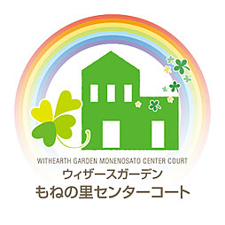 【新昭和の分譲住宅】ウィザースガーデンもねの里2期 2号棟