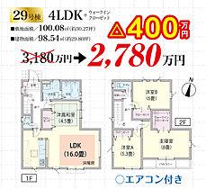31号棟 2,780万円 当社の価格より500万円ダウン