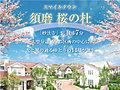 【KANJU】スマイルタウン須磨桜の杜 ラスト1邸モデル販売