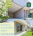ナイス パワーホーム東寺尾中台【夏涼しく、冬暖かい/ナイスの地震に強い家】