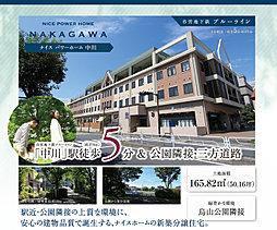 ナイス パワーホーム中川【地震に強いナイスの住まい/夏涼しく、...