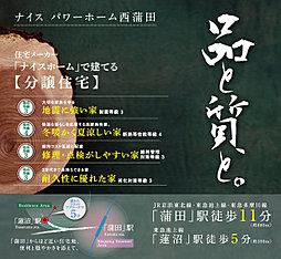 ナイス パワーホーム西蒲田【夏涼しく、冬暖かい/ナイスの地震に...