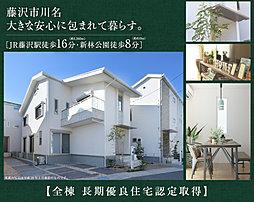 ナイス パワーホーム藤沢川名【夏涼しく、冬暖かい/ナイスの地震...