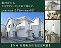 ナイス パワーホーム藤沢川名【夏涼しく、冬暖かい/ナイスの地震に強い家】