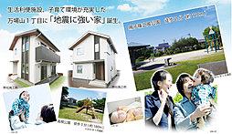 ナイス パワーホーム万場山1丁目【地震に強いナイスの住まい/夏...
