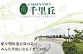 GARDEN TOWN 千里丘