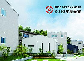 モリニアル都賀 分譲地でグッドデザイン賞2016受賞