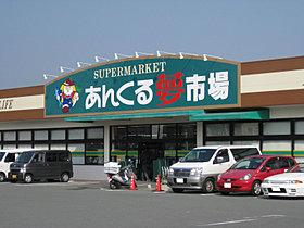 最寄のスーパーまで徒歩10分圏内なのは魅力的ですね!