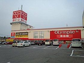 オリンピックオリーブ桜木店まで約1,500m