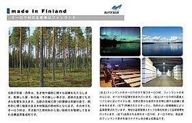 ◆厳しい北欧の気候の下で育った高性能で高品質なオーロラ材!