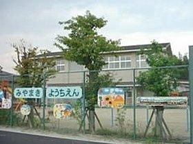 三山木幼稚園まで徒歩約7分(約560m)