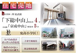 【初掲載】下総中山駅からたった4分 間取りから設計でワンランク...