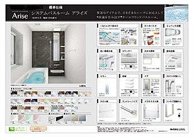 浴室は浴室乾燥機やお湯が冷めにくいサーモバスが標準。