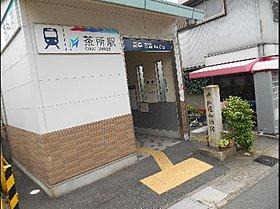 茶所駅まで徒歩5分(350m)