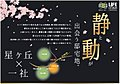 千種桜が丘the First