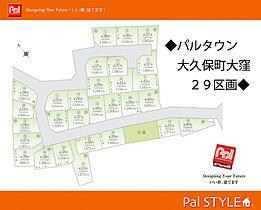 ◆全29区画の大型ニュータウン◆
